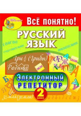 Электронный репетитор. Русский язык. 2 класс