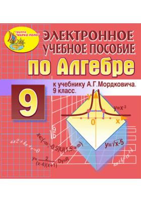 Электронное пособие для 9 класса к учебнику А.Г.Мордковича и др.