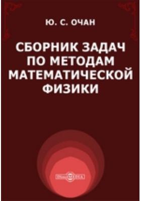 Сборник задач по методам математической физики