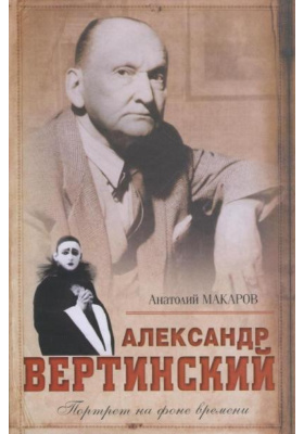 Александр Вертинский. Портрет на фоне времени
