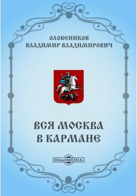 Вся Москва в кармане