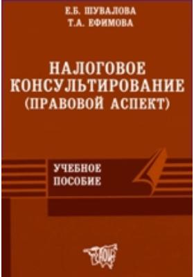 Налоговое консультирование (правовой аспект): учебное пособие