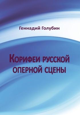 Корифеи русской оперной сцены : на волне радиопередач: научно-популярное издание
