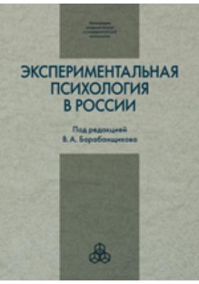 Экспериментальная психология в России. Традиции и перспективы