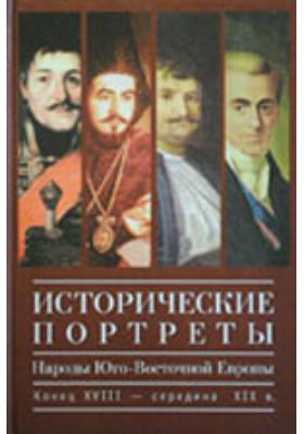 Исторические портреты. Народы Юго-Восточной Европы. Конец XVIII – середина XIX в