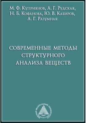 Современные методы структурного анализа веществ: учебник