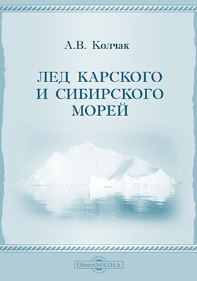 Лед Карского и Сибирского морей