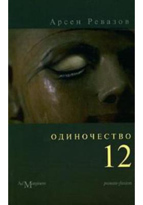 Одиночество-12 : Роман