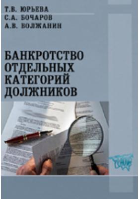 Банкротство отдельных категорий должников: учебно-методический комплекс