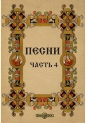 Песни, Ч. 4