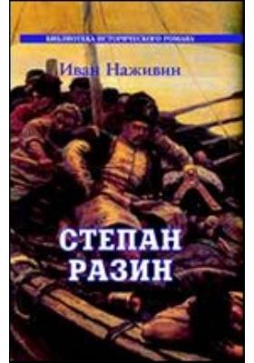 Степан Разин (Казаки): художественная литература