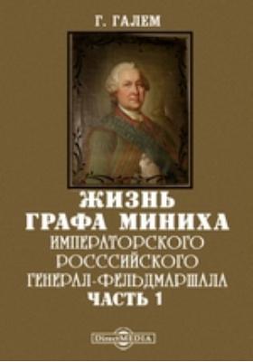 Жизнь графа Миниха : Императорского Росссийского Генерал-Фельдмаршала, Ч. 1