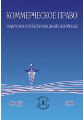 Коммерческое право. Научно-практический журнал. 2008. № 2(3)