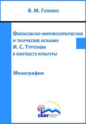 Философско-мировоззренческие и творческие искания И. С. Тургенева в контексте культуры: монография