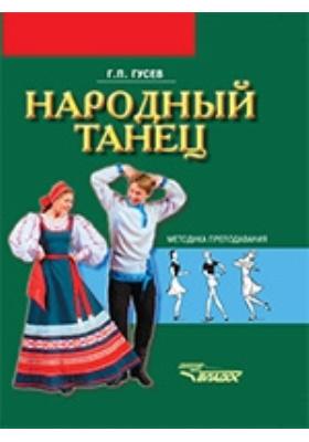 Народный танец : методика преподавания: учебное пособие