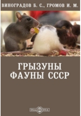 Грызуны фауны СССР