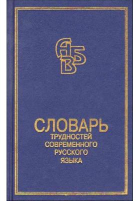 Словарь трудностей современного русского языка : Более 14 000 слов