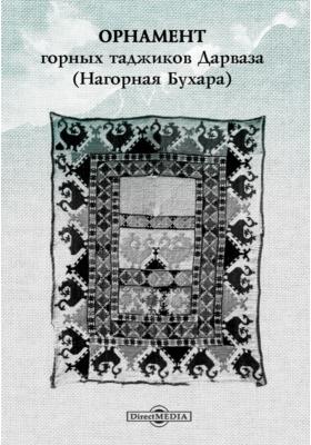 Орнамент горных таджиков Дарваза (Нагорная Бухара)