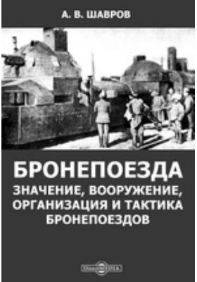 Бронепоезда. Значение, вооружение, организация и тактика бронепоездов