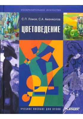 Цветоведение: учебное пособие для вузов