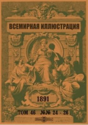 Всемирная иллюстрация: журнал. 1891. Том 46, №№ 24-26