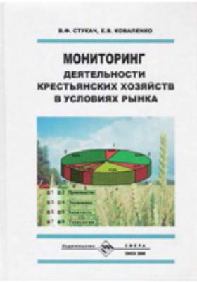 Мониторинг деятельности крестьянских хозяйств в условиях рынка: монография