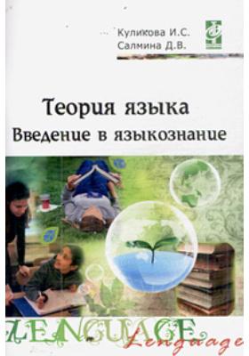Теория языка: введение в языкознание : Методическое сопровождение учебно-методического комплекса