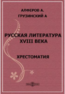 Русская литература XVIII века: хрестоматия