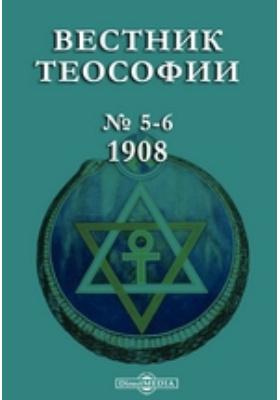 Вестник Теософии. №№ 5-6