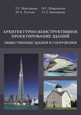 Архитектурно-конструктивное проектирование зданий: учебник. Т. 2