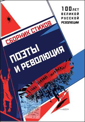 Поэты и революция : сборник стихов: художественная литература