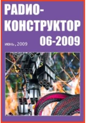 Радиоконструктор: журнал. 2009. № 6