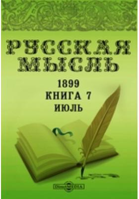 Русская мысль: журнал. 1899. Книга 7, Июль