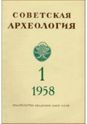 Советская археология: журнал. 1958. № 1