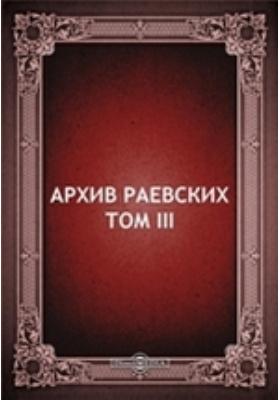Архив Раевских: документально-художественная литература. Том 3