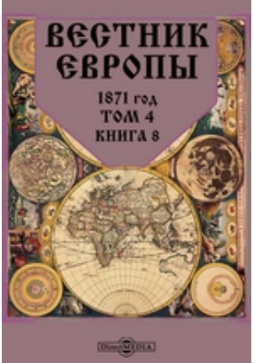Вестник Европы. 1871. Т. 4, Книга 8, Август