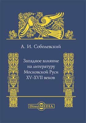 Западное влияние на литературу Московской Руси XV-XVII веков: публицистика