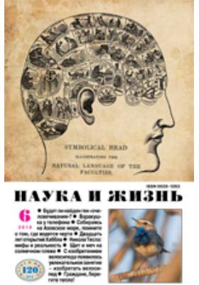 Наука и жизнь: ежемесячный научно-популярный журнал. 2010. № 6