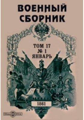 Военный сборник: журнал. 1861. Т. 17, № 1, Январь