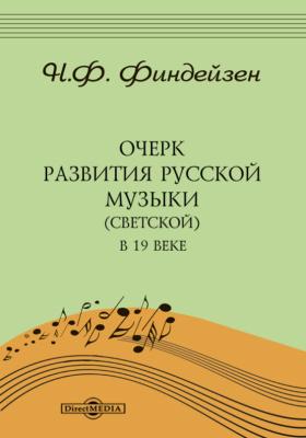 Очерк развития русской музыки (светской) в 19 веке