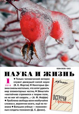 Наука и Жизнь: ежемесячный научно-популярный журнал. 2016. № 1