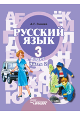 Русский язык : учебник для 3 класса специальных (коррекционных) образовательных учреждений II вида : в 2 ч., Ч. 2. Развитие речи. Грамматика