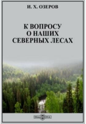 К вопросу о наших северных лесах