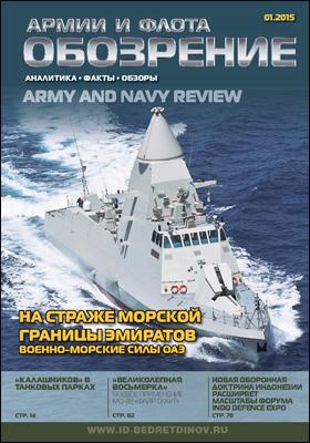 Обозрение армии и флота = Army and Navy Review : аналитика, факты, обзоры: журнал. 2015. № 1(56)