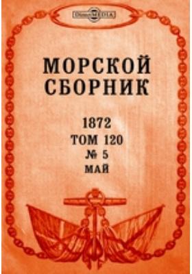 Морской сборник: журнал. 1872. Т. 120, № 5, Май