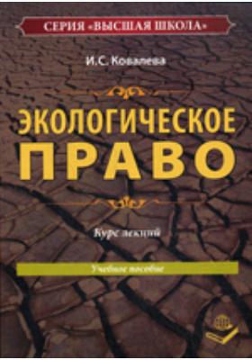 Экологическое право : учебное пособие: курс лекций