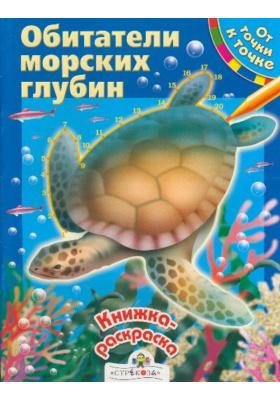 Обитатели морских глубин : Книжка-раскраска