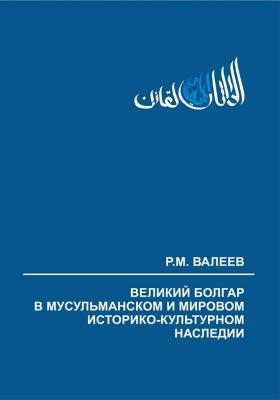 Великий Болгар в мусульманском и мировом историко-культурном наследии