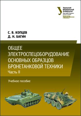 Общее электроспецоборудование основных образцов бронетанковой техники : в 2 частях, Ч. 2