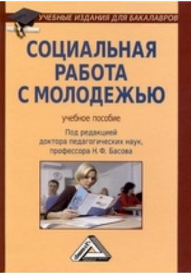 Социальная работа с молодежью: учебное пособие